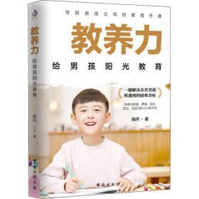 教养力:给男孩阳光教育