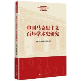 中国马克思主义百年学术史研究(庆祝中国共产党成立100年专题研究丛书)