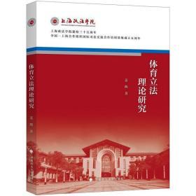体育立法理论研究 姜熙 上海政法学院院庆三十五周年系列丛书 体育竞技法律社科专著