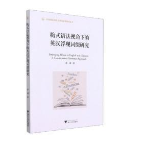构式语法视角下的英汉浮现词缀研究