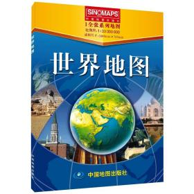 世界地图(盒装折叠版 成图尺寸:1068*745mm)