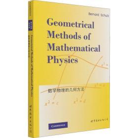 数学物理的几何方(影印版) 自然科学 (英)舒茨