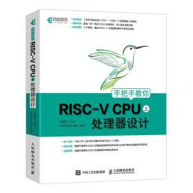 手把手教你risc-v cpu(上) 处理器设计 软硬件技术 胡振波  主编    芯来科技生态组