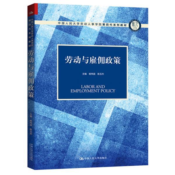 劳动与雇佣政策(中国人民大学劳动人事学院第四代系列教材)