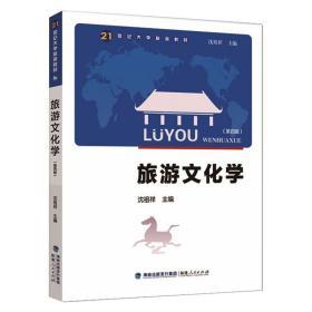 旅游文化学(第四版)