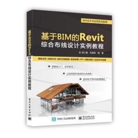 基于bim的 revit 综合布线设计实例教程 大中专理科计算机 胡仁喜