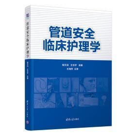 管道安全临床护理学 护理 眭文洁、王玉宇