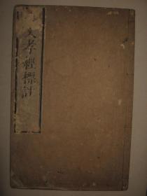 和刻本《古文孝经标注》1册全  日本明和8年(1771年)精印