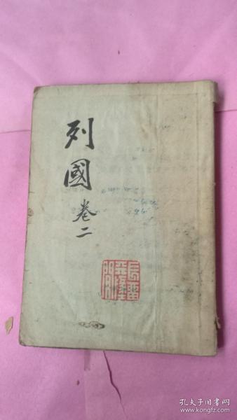 绘图东周列国志 卷二