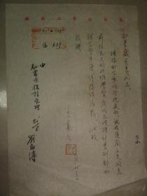 1951年王宪之手迹(内容关于闵文光前往民大学习)闵文光 河南偃师人  曾任陕西咸阳市先进商店经理