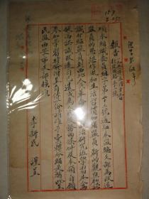 李新民手迹(内容关于1951年盟员到西北人民革命大学学习)建国路三十号