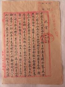 1951年代电(张子厚手迹)中国民主同盟甘谷区分部主任 张子厚