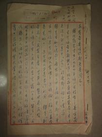 1957年 桑德秦手迹二张(西安市东木头市太平巷三号)