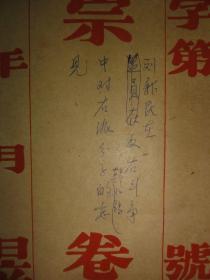 1957年 刘新民手迹二张(刘新民曾任陕西省眼科学会主任委员、西安医学院第二附属医院院长)内容关于右派分子韩兆鹗