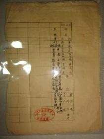 王明手迹自传(陕西省宝鸡县人   曾任宝鸡县一完小教员)中国民主同盟宝鸡市分部