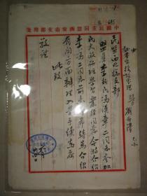 1951年中国民主同盟西安市支部资料二张(内容关于李新民、冯汉章等)