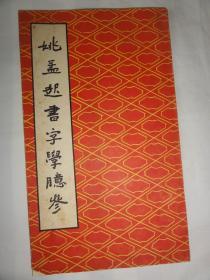 姚孟起书字学臆参(1988年 武汉市古籍书店影印)
