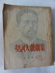 契科夫戏剧集(焦菊隐 译)平明出版社1954年初版  有插图