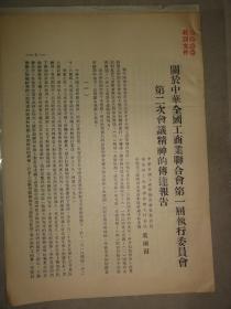 关于中华全国工商业联合会第一届执行委员会第二次会议精神的传达报告(西安市工商业联合会主任委员  叶雨田)1955年