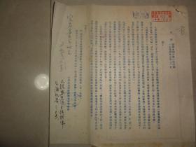 1954年中国民主同盟总部通知(内容关于加强对高等学校教师的思想领导等内容)