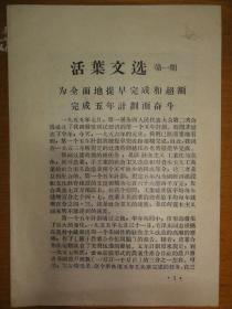 活页文选(第一期)为全面地提早完成和超额完成五年计划而奋斗   陕西人民出版社1956年