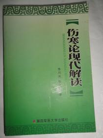 伤寒论现代解读(第四军医大学出版社)
