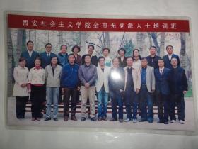 西安社会主义学院全市无党派人士培训班(合影照片)2009年