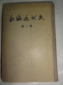新编近代史(第一卷)精装本   人民出版社1955年一版