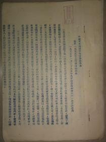 中国民主同盟中央常务委员会关于一九五五年工作要点的指示、我们怎样保证行政完成修订和制订教学计划的工作(中共北京大学委员会)、高等学校党组织必须贯彻面向教学面向基层的工作方针