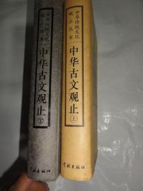 中华古文观止(精装本  上下全二册)