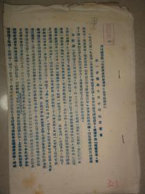 贯彻政务院关于改进和发展中学教育的指示 进一步提高本市中等教育质量(西安市人民政府文教局1954年)