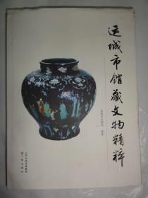 运城市馆藏文物精粹(精装本   铜板彩印大16开)山西省运城
