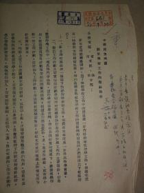 中国民主同盟关于学校工作的几点指示(1953年)中国民主同盟总部