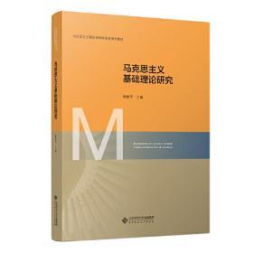 马克思主义基础理论研究