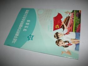 习近平新时代中国特色社会主义思想学生读本 小学高年级