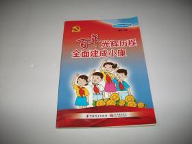 百年光辉历程 全面建成小康 小学中高年级读本