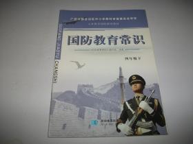 义务教育国防教育教材:国防教育常识 四年级(下 册)