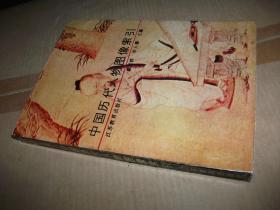 中国历代人物图像索引