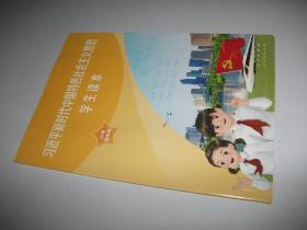 习近平新时代中国特色社会主义思想学生读本 小学低年级