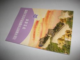 习近平新时代中国特色社会主义思想学生读本 初中