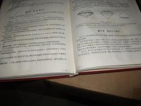 宝石鉴定法(第三版)