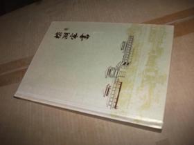 榕湖家书(致榕湖饭店成立六十同年)