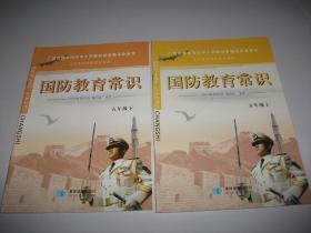 义务教育国防教育教材:国防教育常识 五年级(上下 册)