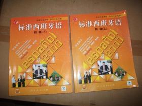 标准西班牙语 初级 学生用书(上 下)各有光盘一张