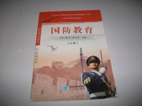 义务教育国防教育教材--国防教育 六年级上(修订版)
