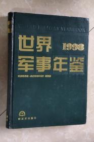 世界军事年鉴(1998)