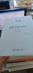 改革大道行思录:吴敬琏近文选(2013-2017)