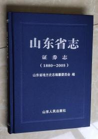 山东省志·证券志(1880-2005)