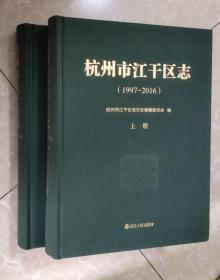 杭州市江干区志(1997-2016)(上下)(附光盘)