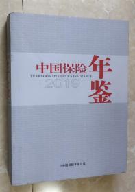 中国保险年鉴(2019)(附光盘)
